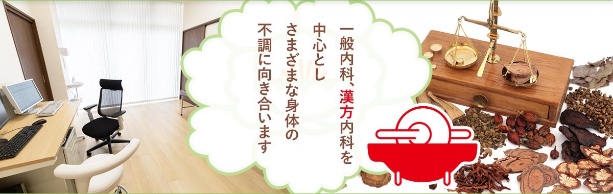 福岡市中央区六本松の一般内科・漢方内科「六本松漢方内科」生活習慣病、漢方診療