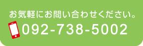 お問い合わせはこちら TEL:092-738-5002